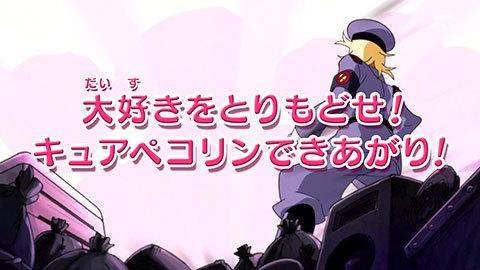 【キラキラ☆プリキュアアラモード】第46話:APPENDIX-04