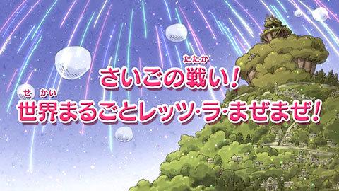 【キラキラ☆プリキュアアラモード】第47話:APPENDIX-03