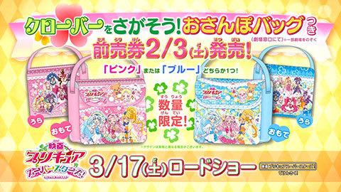 【キラキラ☆プリキュアアラモード】第48話:APPENDIX-05