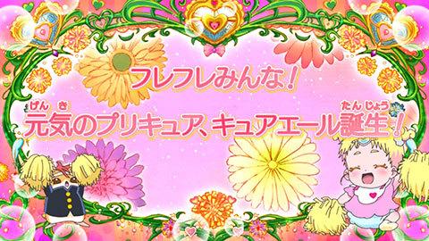 【HUGっと!プリキュア】第01話:APPENDIX-04