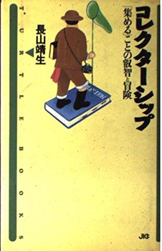 コレクターシップ―「集める」ことの叡智と冒険 (TURTLE BOOKS)