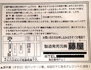 hujiyafamikase01.jpg