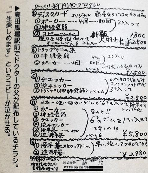 hujiyafamikase010.jpg