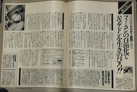 hujiyafamikase02.jpg