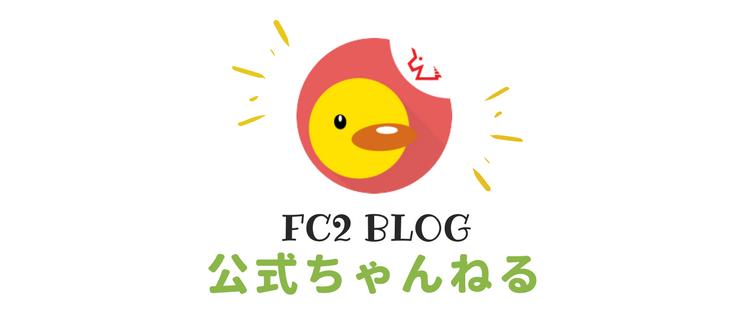 FC2ブログ 公式ちゃんねる