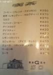 ガロ (2)