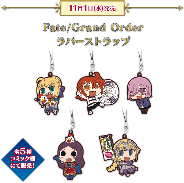 fgo_goods_strap.png