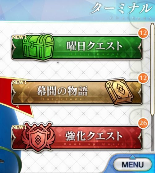 fgo_youbi_quest-e1491308874552.jpg