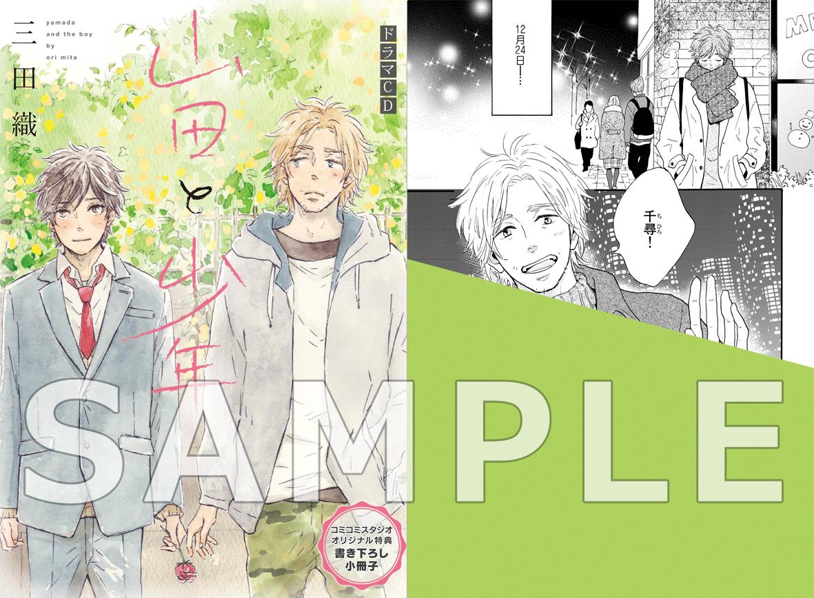 山田と少年 特典小冊子サンプル