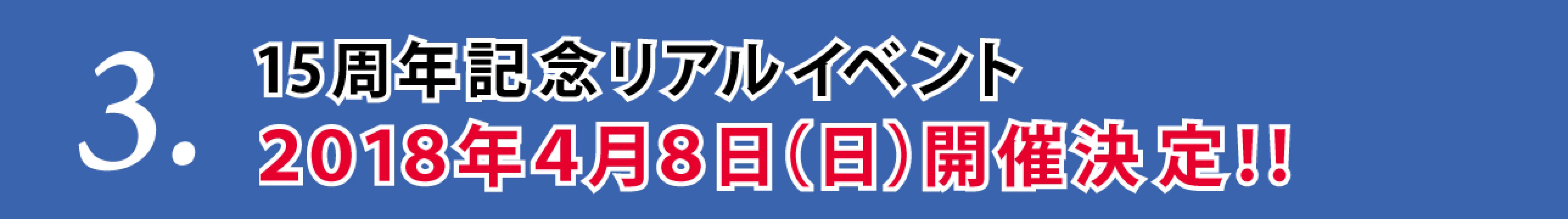フィフスアベニュー15周年リアルイベント開催決定!