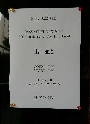 deguchi02.jpg
