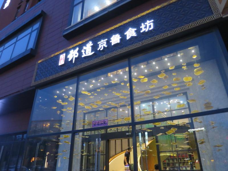 青島 中華料理 北京ダック