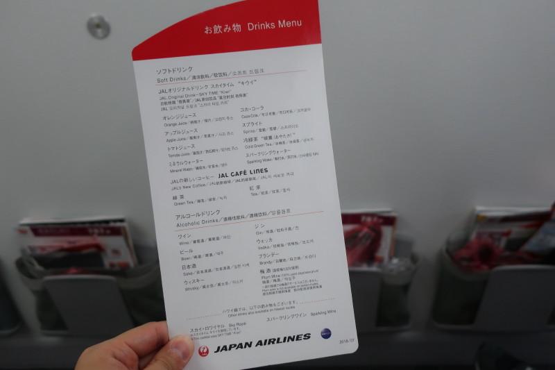 JAL 機内食 JL728 いつ?