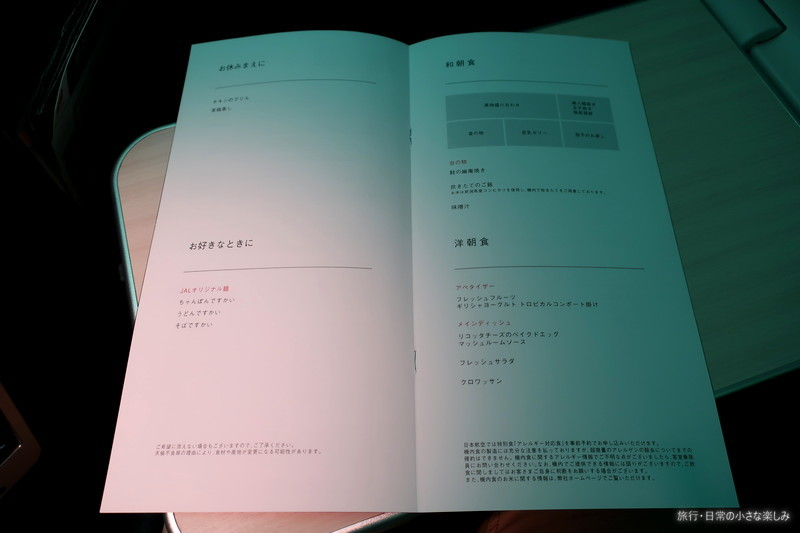 JL36 シンガポール 羽田 機内食 ビジネスクラス