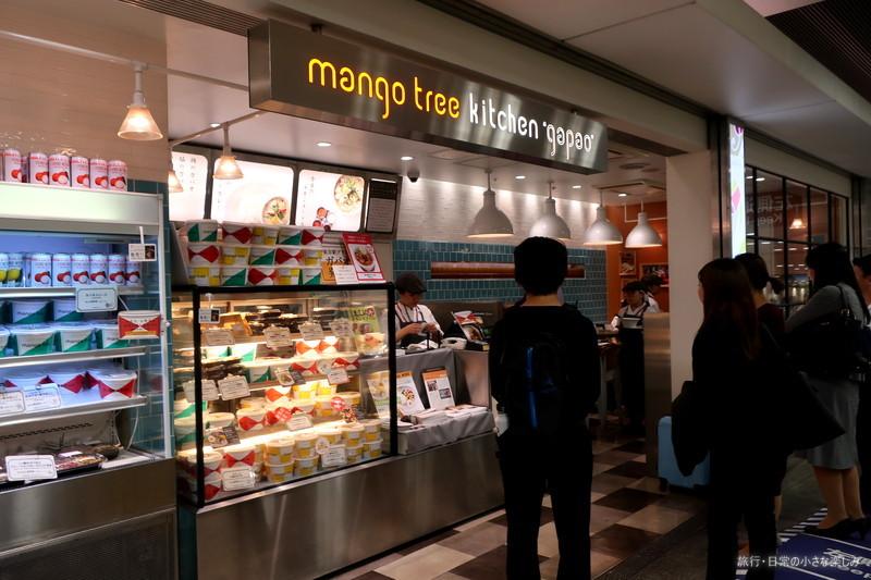 マンゴツリーキッチン グランスタ店 グリーンミルクカレー