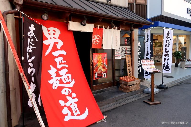 茶田町 ラーメン 六三六