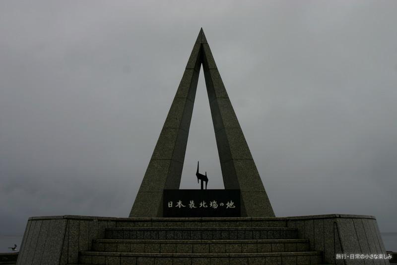 宗谷岬 日本最北端