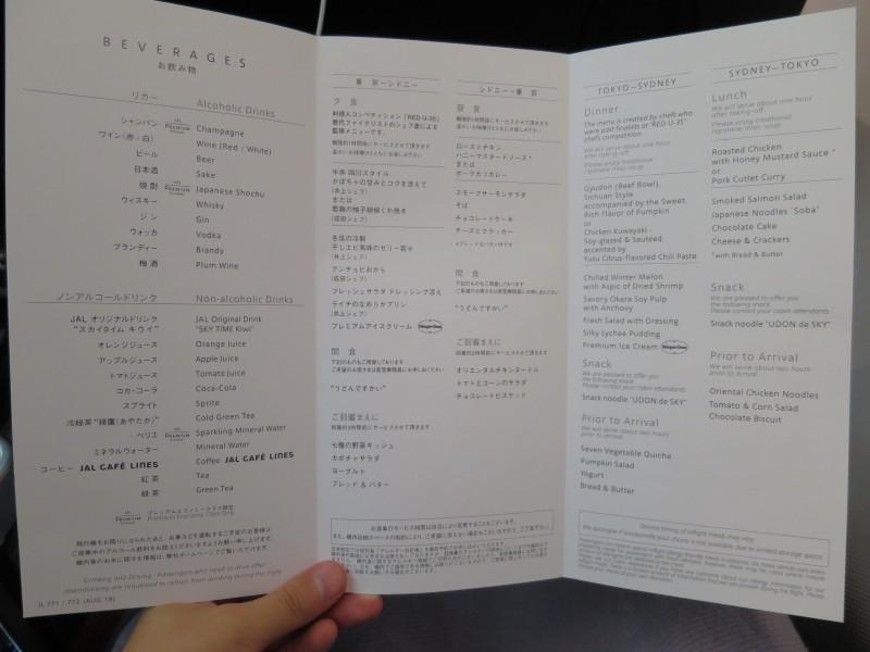 JL771 機内食 成田-シドニー プレミアムエコノミー