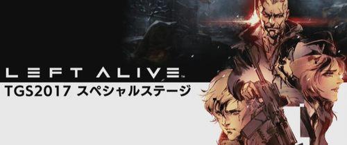 TGS2017 スクウェア・エニックスステージイベントよりPS4/PC『LEFT ALIVE レフトアライブ』の最新情報!!
