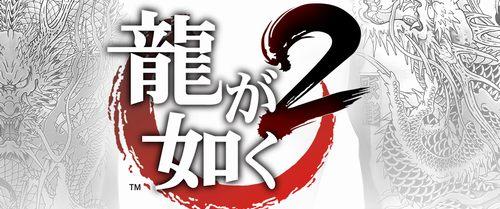 yakuza2re002.jpg