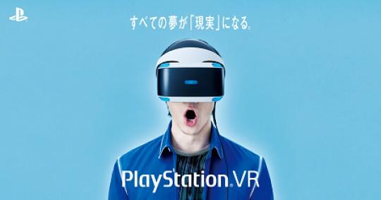 """『PSVR』は""""真のソフト""""が出ない限り「PSVita」と同じく闇の中に消えてくだろう"""