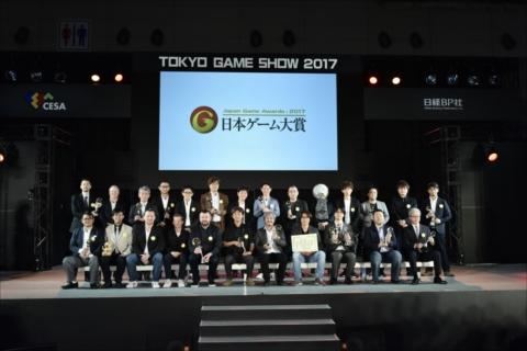 [TGS 2017]日本ゲーム大賞が決定。大賞は「ゼルダの伝説 ブレス オブ ザ ワイルド」,経済産業大臣賞はPokémon GOプロジェクトチーム,ゲームデザイナーズ大賞は「INSIDE」が受賞
