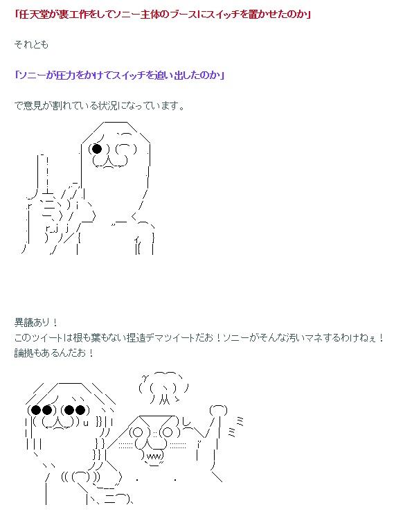 【業界の闇】東京ゲームショウで『ニンテンドースイッチ』が撤去される・・・(´;ω;`) _ オレ的ゲーム速報@刃