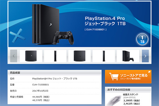 PS4 Proジェットブラックモデルの型番が「CUH-7100BB01」に変更。「内部的な部品の変更で,スペックに違いなし」