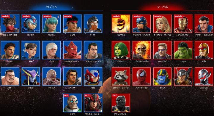 『マーベル VS カプコン:インフィニット キャラクター