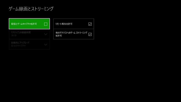 XboxOneラグ対策設定4