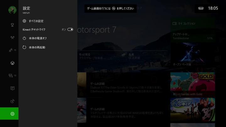 XboxOneラグ対策設定1