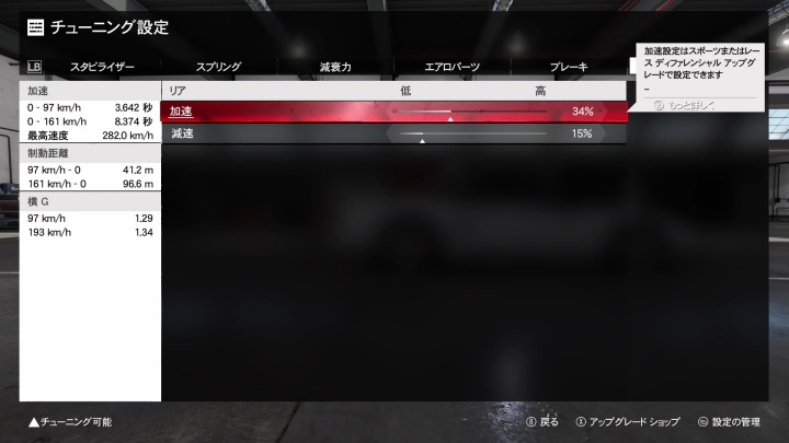 Hoda NSX-R 05 A 8 デフ