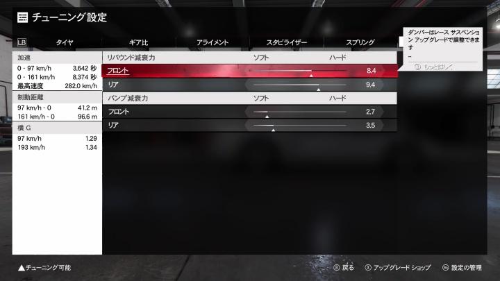 Hoda NSX-R 05 A 5 減衰力