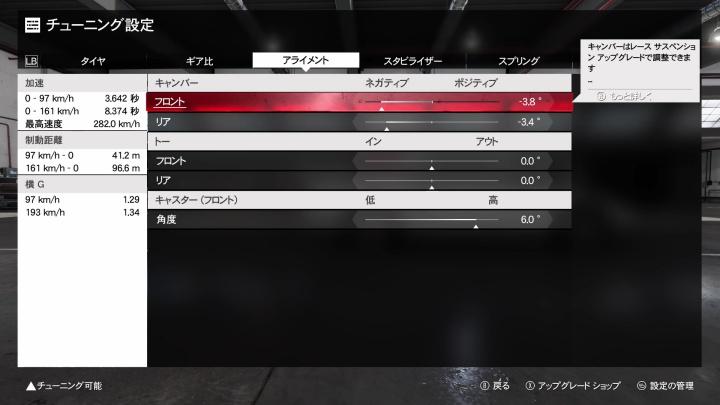 Hoda NSX-R 05 A 2 アライメント