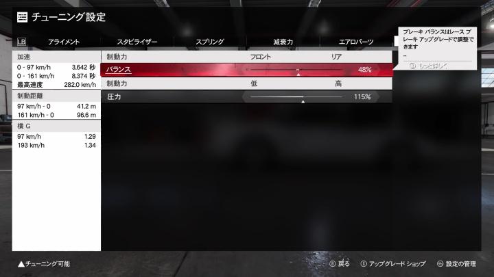 Hoda NSX-R 05 A 7 ブレーキ