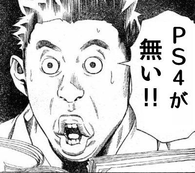 PS4がない!!
