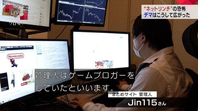 """NHKクローズアップ現代_に""""まとめサイトの管理人""""が登場!「うそニュースに騙されない様、気を付けている」"""