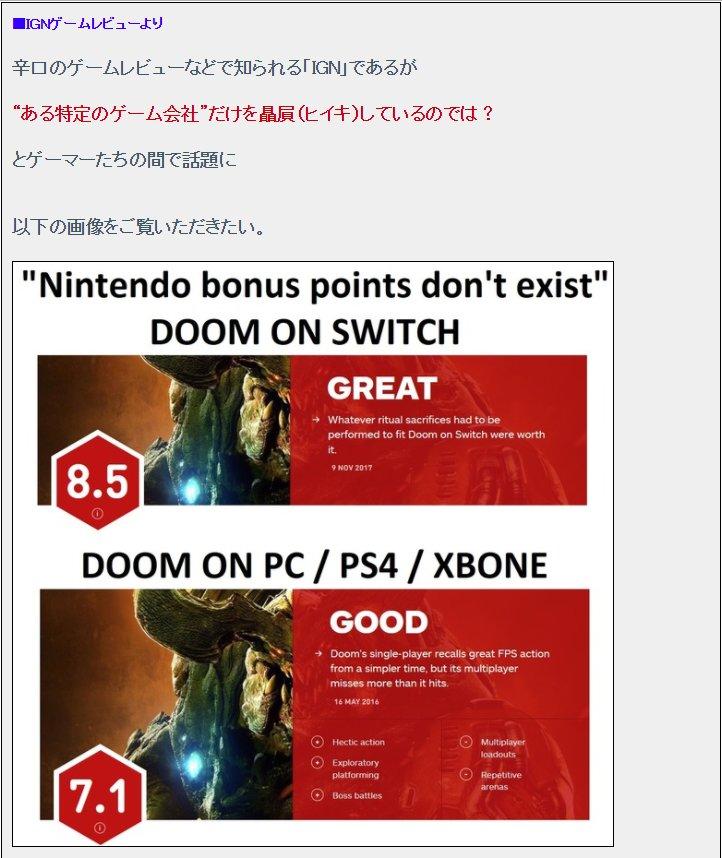 【悲報】任天堂、お金でゲームレビューの点数を不正に買っていた説が浮上1