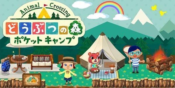 スマホアプリ『どうぶつの森 ポケットキャンプ』