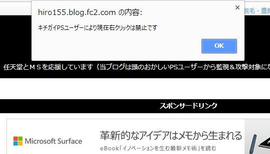 「悪質な捏造ブログを荒らしたいけど右クリックが禁止されてしまった!どうすればいい?」