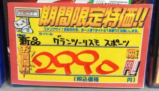 【悲報】グランツーリスモSPORT、新品2990円で売られる・・・