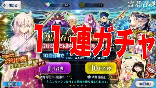【FateGO】11連ガチャ