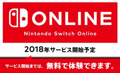 ニンテンドースイッチオンラインの正式サービス開始時期が「2018年秋」に決定か!?