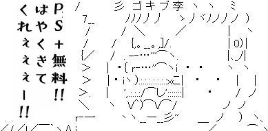 ゴキブリ「PS_無料、はやくきてくれえぇぇぇー!!」