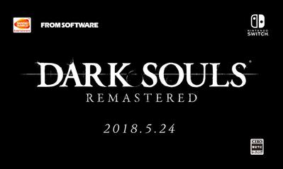 スイッチ『ダークソウルリマスター』5月24日発売