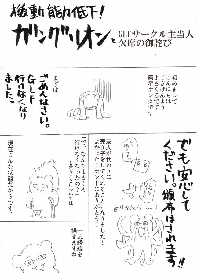 ガングリオン漫画1