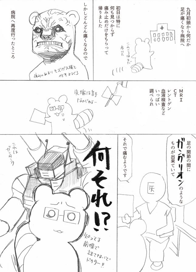 ガングリオン漫画2