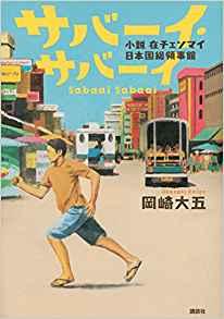 サバーイ・サバーイ 小説 在チェンマイ日本国総領事館