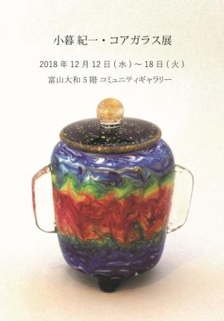 2018富山大和小暮個展