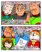 日本出身者では3人目の文学賞。おめでとうございます。